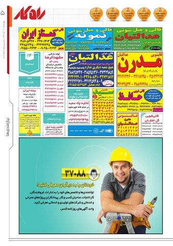 rahkar-KHAM-307.pdf - صفحه 5