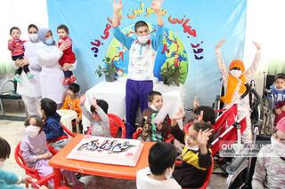گرامیداشت روزجهانی معلولین در آسایشگاه فیاض بخش مشهد