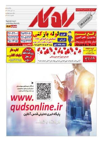 rahkar-KHAM-309.pdf - صفحه 1