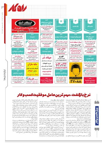rahkar-KHAM-309.pdf - صفحه 3