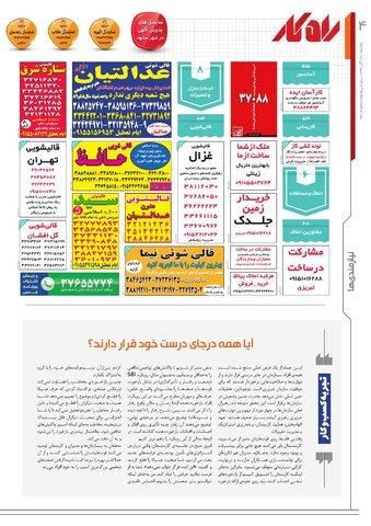 rahkar-KHAM-309.pdf - صفحه 4