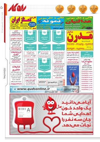 rahkar-KHAM-309.pdf - صفحه 5