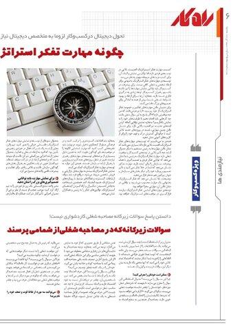rahkar-KHAM-309.pdf - صفحه 6