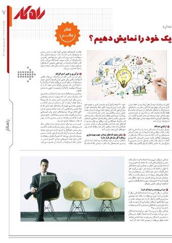 rahkar-KHAM-309.pdf - صفحه 7