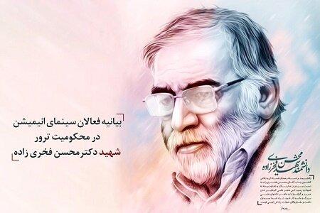 ترور شهید فخریزاده