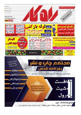 rahkar-KHAM-319.pdf - صفحه 1