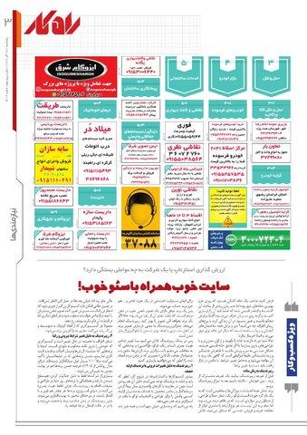 rahkar-KHAM-319.pdf - صفحه 3