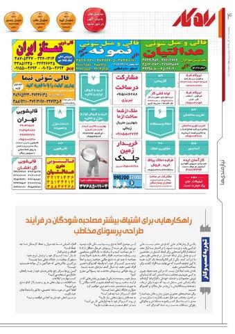 rahkar-KHAM-319.pdf - صفحه 4