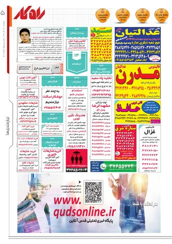 rahkar-KHAM-319.pdf - صفحه 5