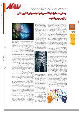 rahkar-KHAM-319.pdf - صفحه 7