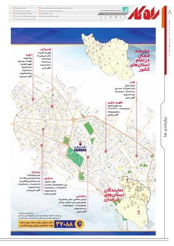 rahkar-KHAM-319.pdf - صفحه 8
