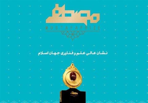 جایزه جهانی مصطفی(ص)