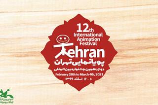 جشنواره پویانمایی تهران