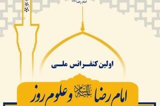 کنفرانس علمی امام رضا ع و علم روز