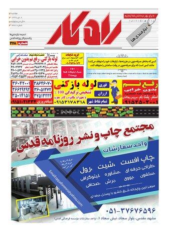 rahkar-KHAM-328.pdf - صفحه 1
