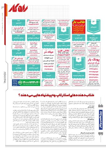 rahkar-KHAM-328.pdf - صفحه 3