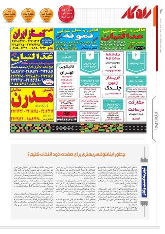 rahkar-KHAM-328.pdf - صفحه 4