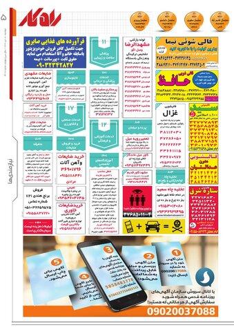 rahkar-KHAM-328.pdf - صفحه 5