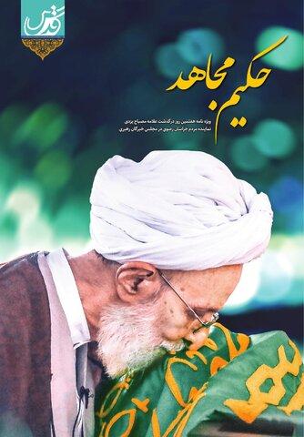 Ayatollah-Mesbah.pdf - صفحه 1