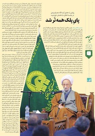 Ayatollah-Mesbah.pdf - صفحه 2