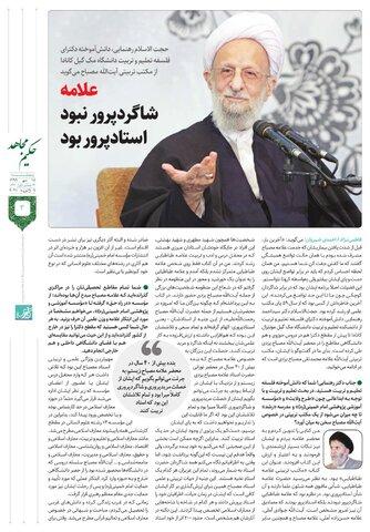 Ayatollah-Mesbah.pdf - صفحه 3