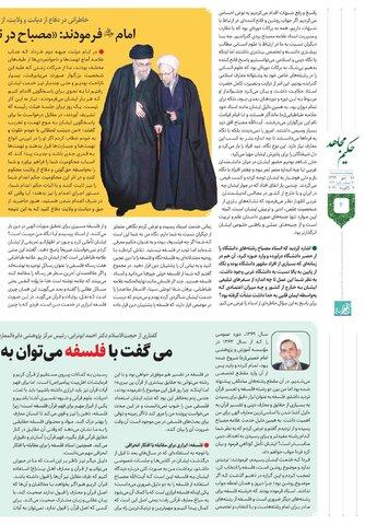 Ayatollah-Mesbah.pdf - صفحه 4