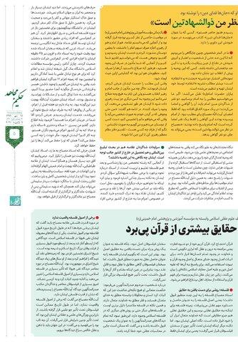 Ayatollah-Mesbah.pdf - صفحه 5