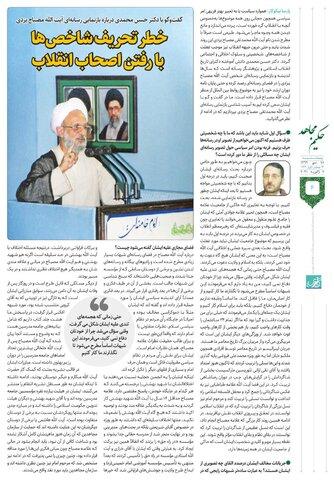 Ayatollah-Mesbah.pdf - صفحه 6