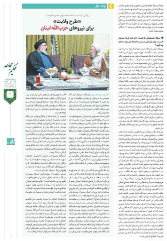 Ayatollah-Mesbah.pdf - صفحه 7