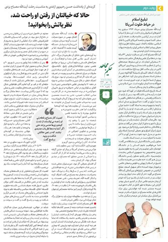 Ayatollah-Mesbah.pdf - صفحه 8