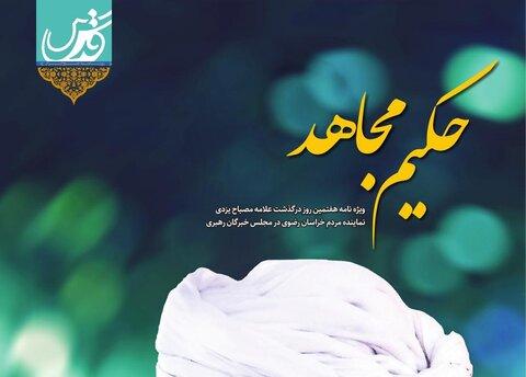 ویژه نامه حکیم مجاهد