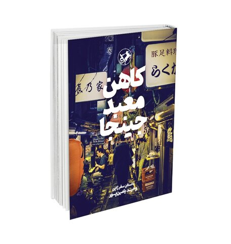 کتاب یامین پور