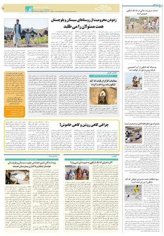 روزنامه-قدس.pdf - صفحه 5