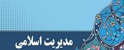 شهید سلیمانی  و مدیریت اسلامی