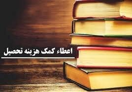 کمک هزینه تحصیلی