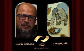 محمدرضا مویینی