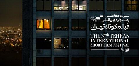 جشنواره بینالمللی فیلم کوتاه تهران