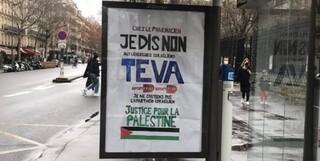 تابلو علیه اسراییل در فرانسه