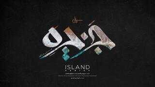 لوگوی سریال «جزیره»