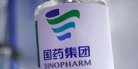 واکسن کرونا سینوفارم چینی
