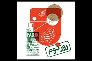 سیونهمین جشنواره تئاتر فجر