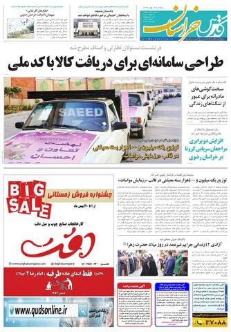 khorasan0.pdf - صفحه 1