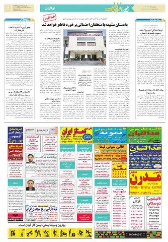 khorasan0.pdf - صفحه 3