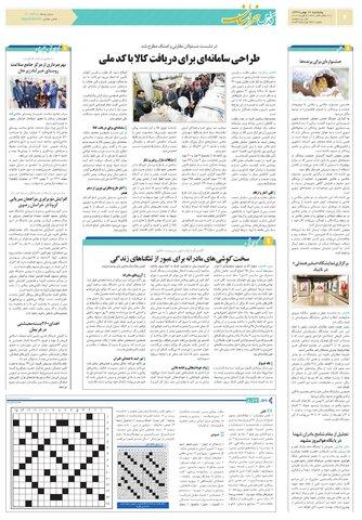 khorasan0.pdf - صفحه 4