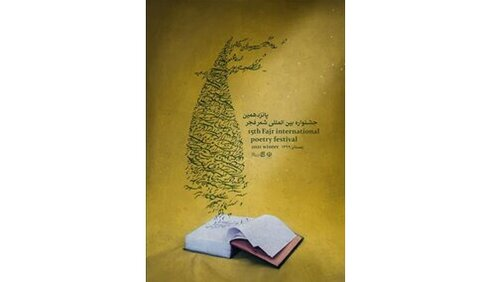 پانزدهمین جشنواره شعر فجر