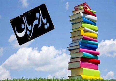 مدیرکل کتابخانه های عمومی خراسان رضوی