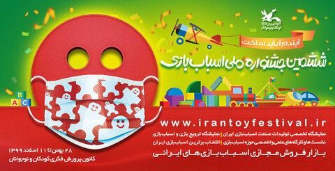 ششمین جشنواره ملی اسباب بازی
