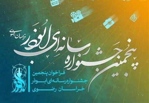 جشنواره ابوذر