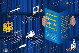 جشنواره کتابخوان و رسانه