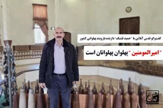 حمید قشنگ